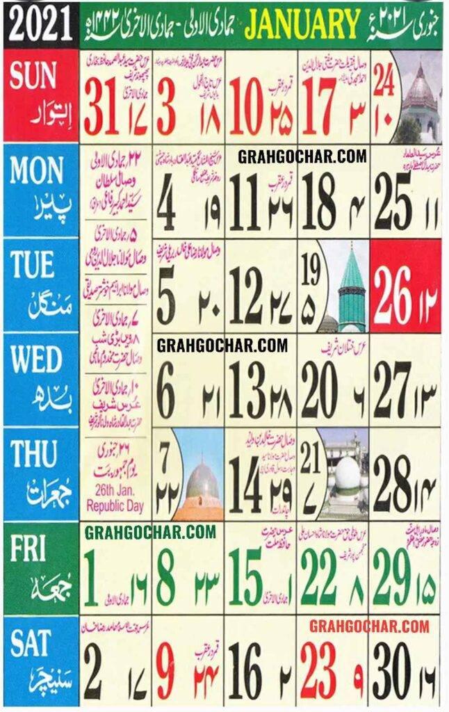 Islamic Calendar 2022.Urdu Calendar 2021 Pdf Download Islamic Calendar 2021 Free Pdf